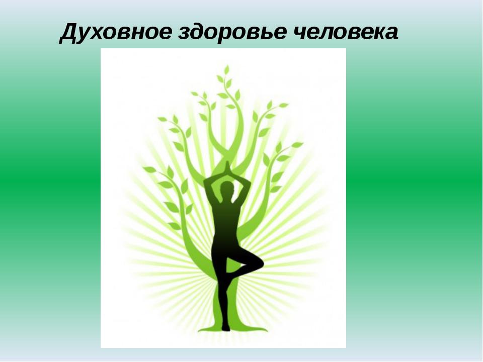 Духовное здоровье человека