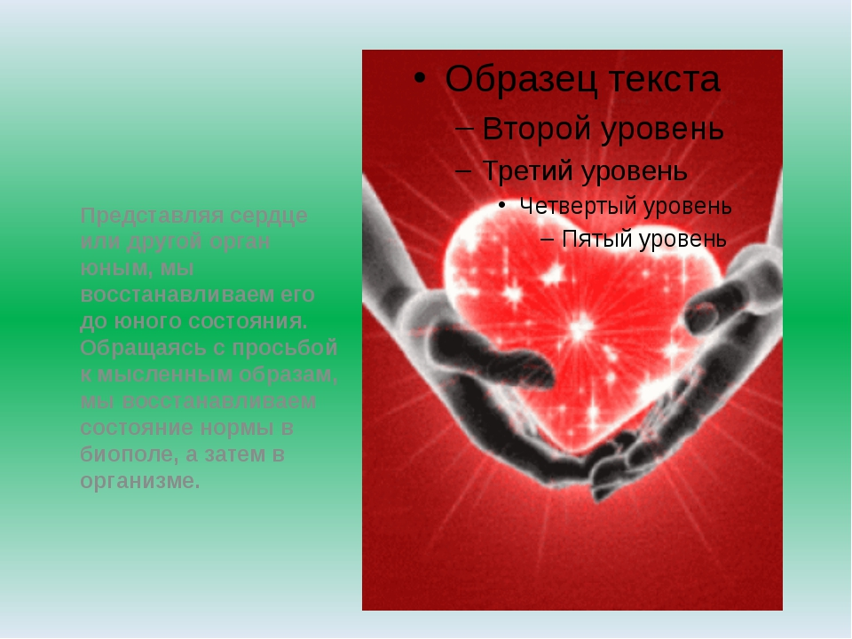 Представляя сердце или другой орган юным, мы восстанавливаем его до юного со...