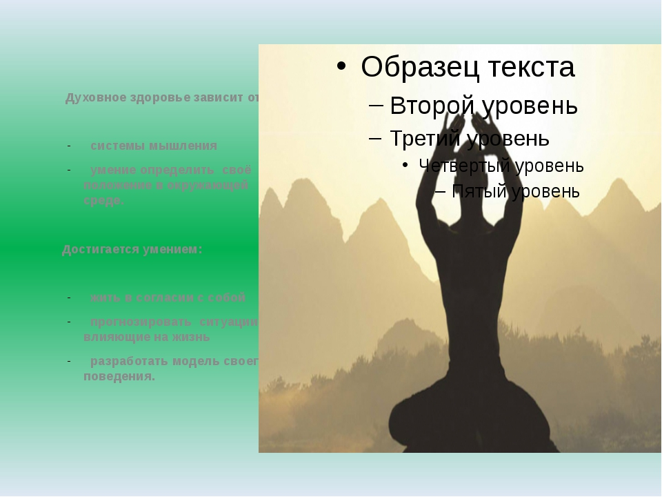 Духовное здоровье зависит от: системы мышления умение определить своё положе...