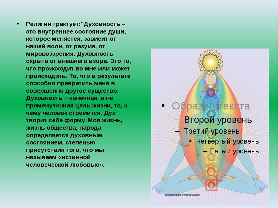"""Религия трактует:""""Духовность – это внутреннее состояние души, которое меняет..."""