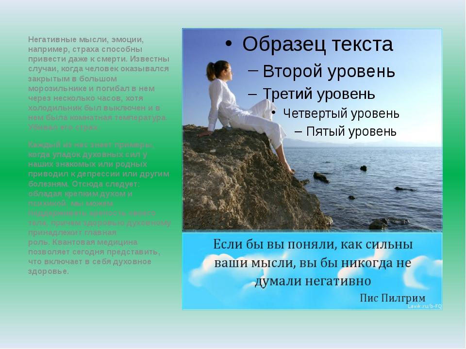 Негативные мысли, эмоции, например, страха способны привести даже к смерти....