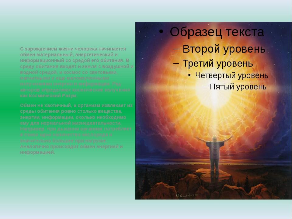 С зарождением жизни человека начинается обмен материальный, энергетический и...
