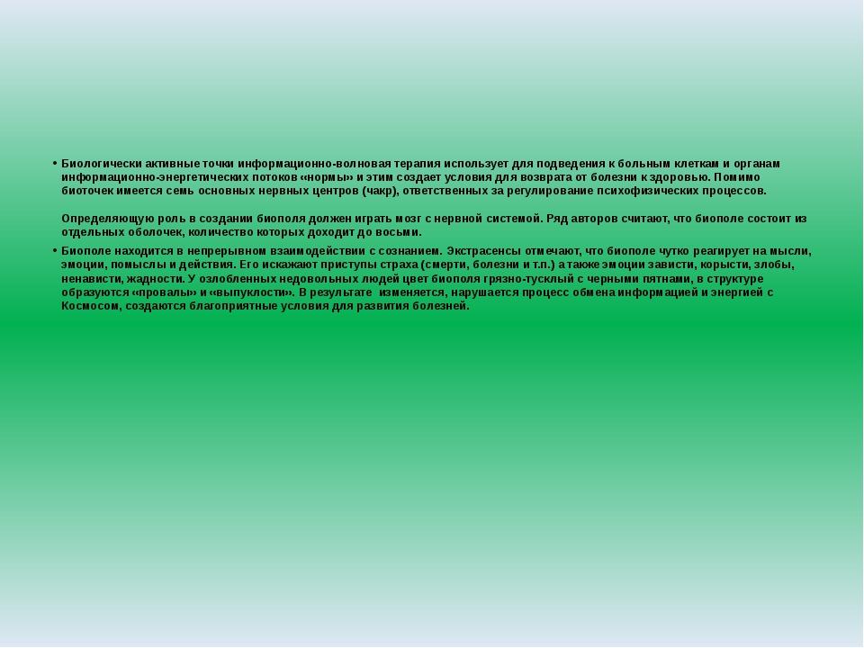 Биологически активные точки информационно-волновая терапия использует для по...