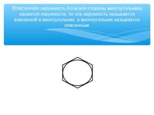 Вписанная окружность.Если все стороны многоугольника касаются окружности, то