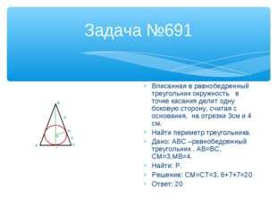Задача №691 Вписанная в равнобедренный треугольник окружность в точке касания