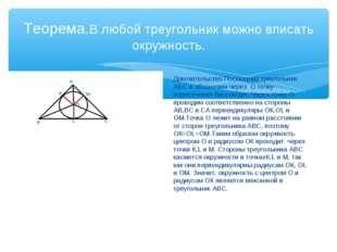 Теорема.В любой треугольник можно вписать окружность. Докозательство.Посмотри