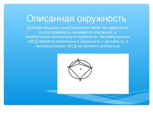Описанная окружность Если все вершины многоугольника лежат на окружности, то