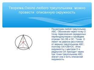 Теорема.Около любого треугольника можно провести описанную окружность Посмотр