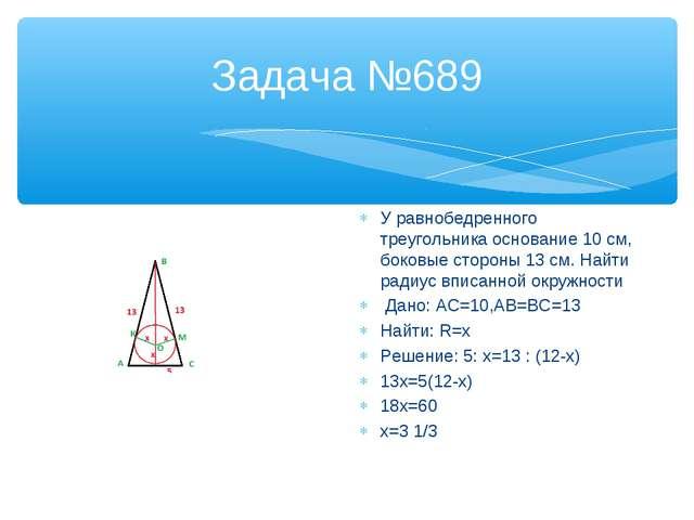 Задача №689 У равнобедренного треугольника основание 10 см, боковые стороны 1...