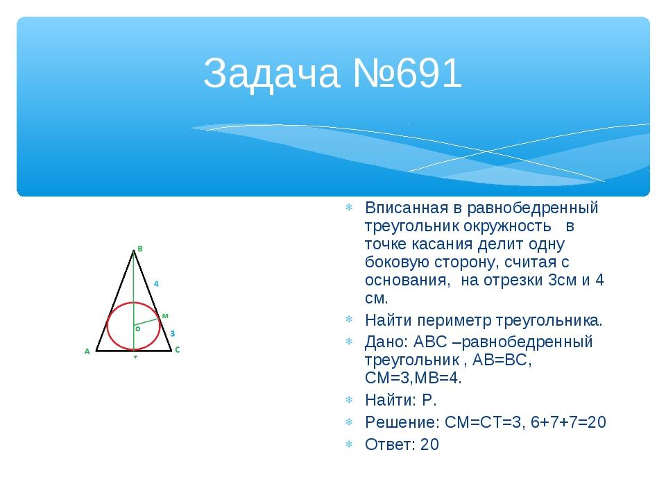 Задача №691 Вписанная в равнобедренный треугольник окружность в точке касания...