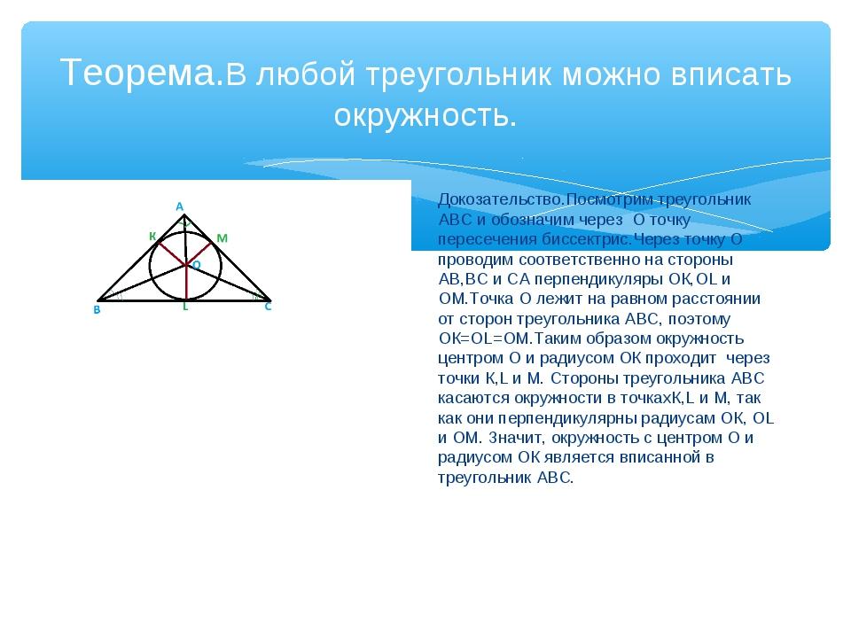 Теорема.В любой треугольник можно вписать окружность. Докозательство.Посмотри...