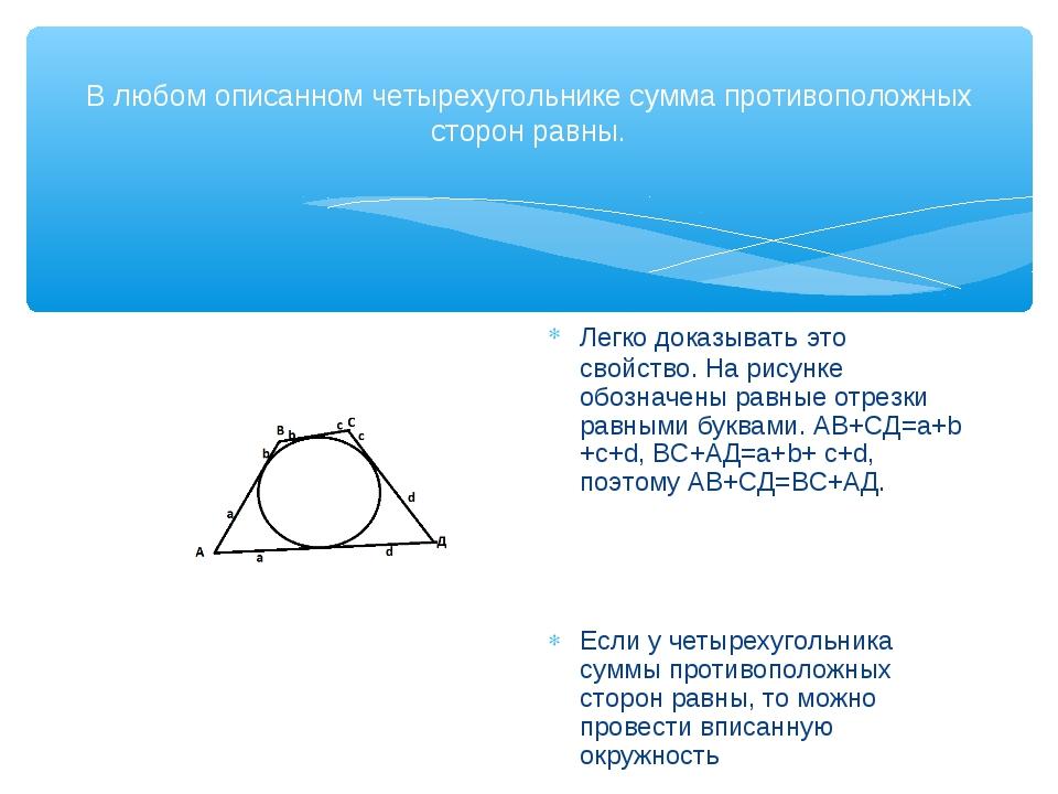 В любом описанном четырехугольнике сумма противоположных сторон равны. Легко...