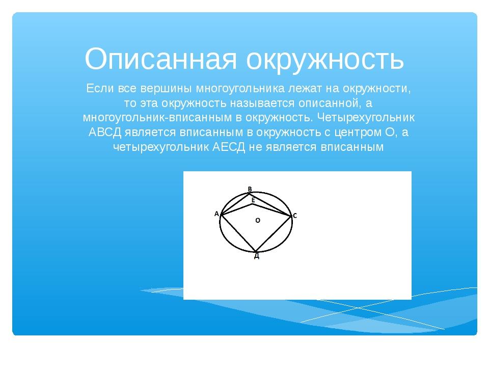 Описанная окружность Если все вершины многоугольника лежат на окружности, то...