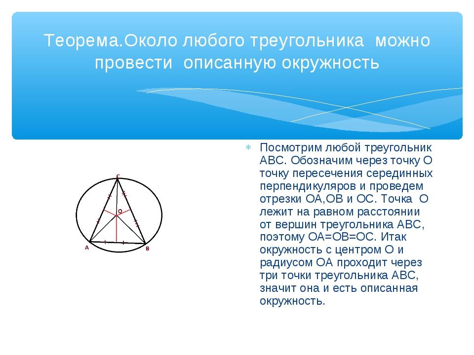 Теорема.Около любого треугольника можно провести описанную окружность Посмотр...