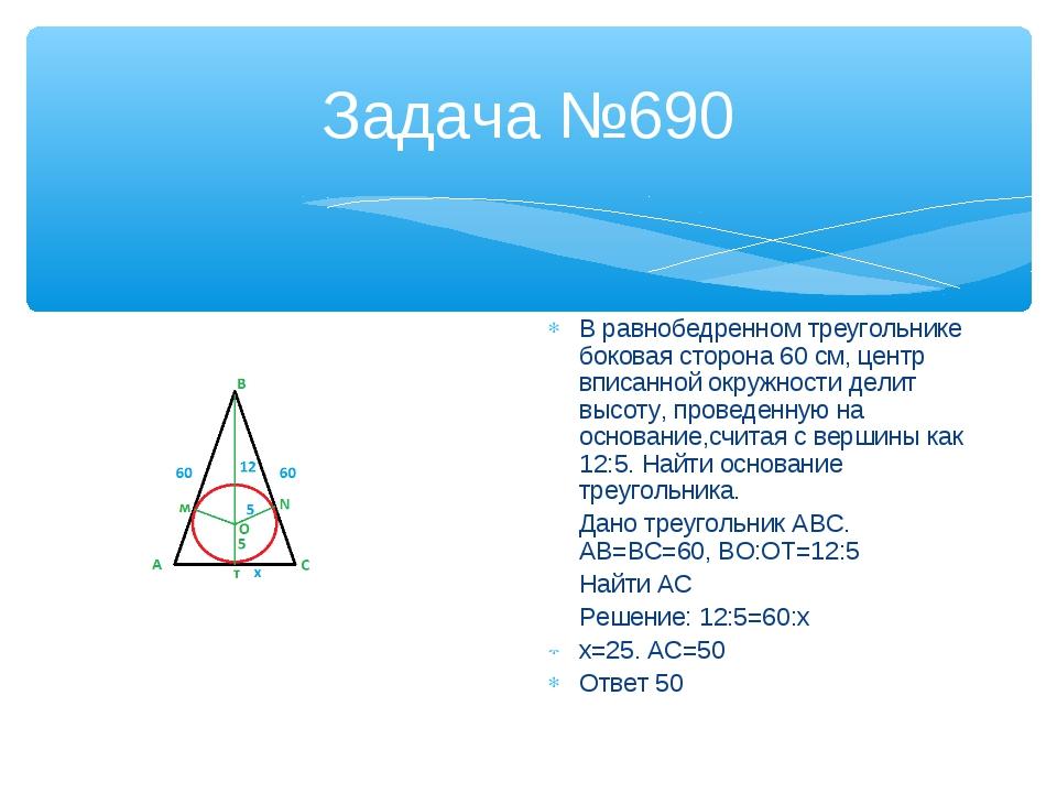 Задача №690 В равнобедренном треугольнике боковая сторона 60 см, центр вписан...