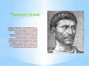 Диофант (3 век) Диофант; Diophantos, из Александрии, III в. н. э., выдающийся