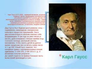 Карл Гаусс (1777-1855) – немецкий математик, астроном, геодезист, физик. Выда