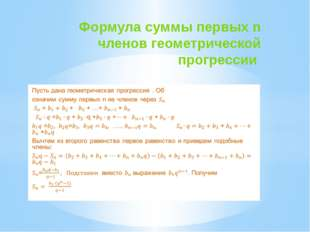 Формула суммы первых n членов геометрической прогрессии