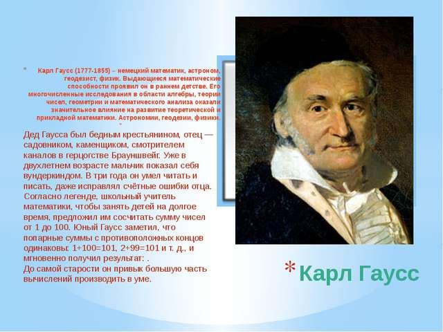 Карл Гаусс (1777-1855) – немецкий математик, астроном, геодезист, физик. Выда...