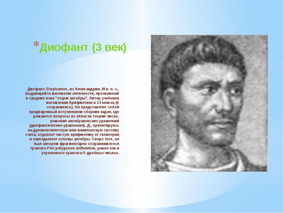 Диофант (3 век) Диофант; Diophantos, из Александрии, III в. н. э., выдающийся...