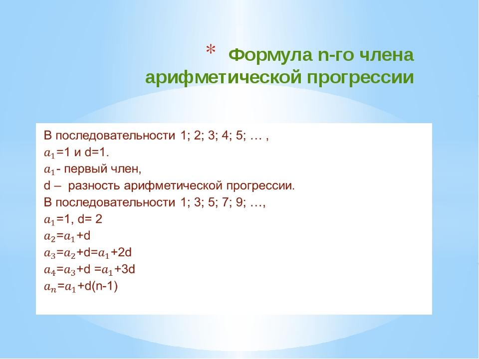 Формула n-го члена арифметической прогрессии