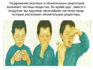 Раздражение вкусовых и обонятельных рецепторов вызывают частицы вещества. Во