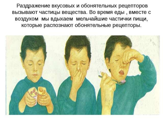 Раздражение вкусовых и обонятельных рецепторов вызывают частицы вещества. Во...