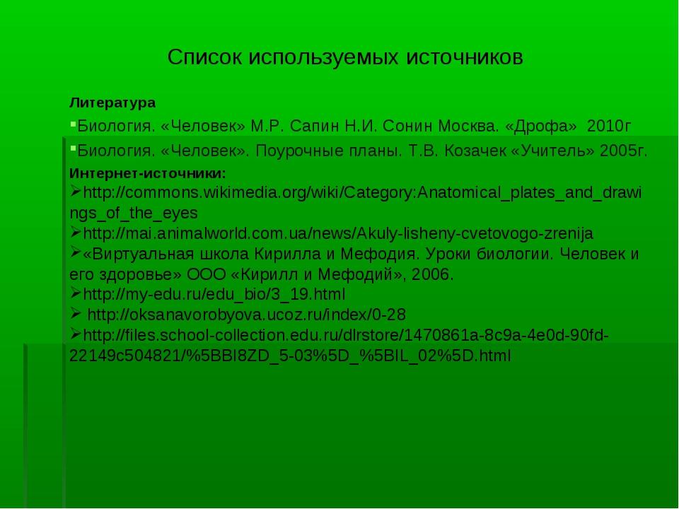Список используемых источников Литература Биология. «Человек» М.Р. Сапин Н.И....