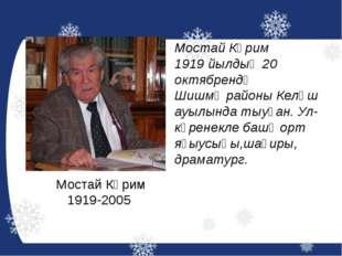 Мостай Кәрим 1919-2005 Мостай Кәрим 1919 йылдың 20 октябрендә Шишмә районы Ке