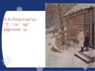 """А.А.Пластовтың """"Тәүге ҡар"""" картинаһы"""
