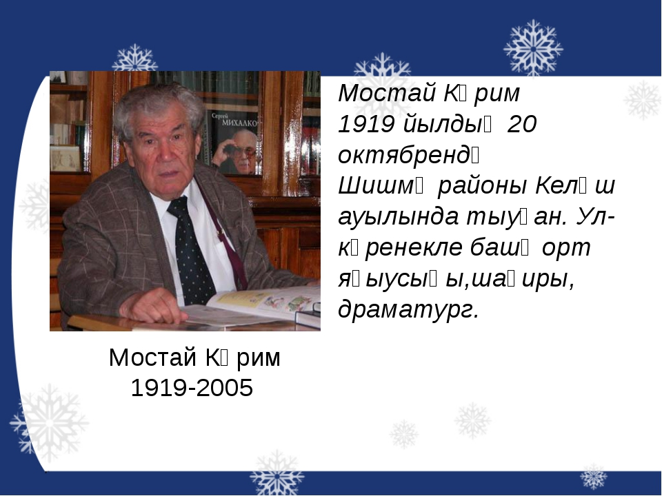 Мостай Кәрим 1919-2005 Мостай Кәрим 1919 йылдың 20 октябрендә Шишмә районы Ке...