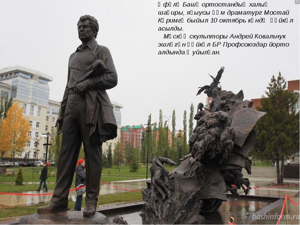 Өфөлә Башҡортостандың халыҡ шағиры, яҙыусы һәм драматург Мостай Кәримгә быйыл...