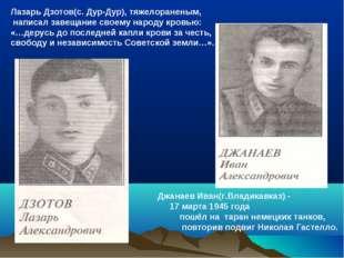 Лазарь Дзотов(с. Дур-Дур), тяжелораненым, написал завещание своему народу кро