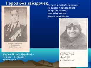 Герои без звёздочек. Коцоев Айтек(с. Дарг-Кох) – генерал – лейтенант артиллер