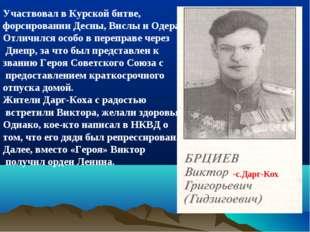 Участвовал в Курской битве, форсировании Десны, Вислы и Одера. Отличился особ