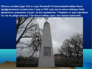 Школа селения Дарг-Кох в годы Великой Отечественной войны была прифронтовым г
