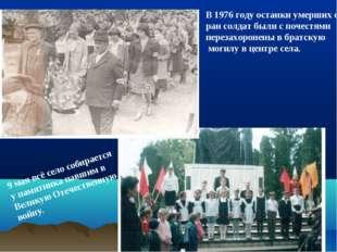 В 1976 году останки умерших от ран солдат были с почестями перезахоронены в б