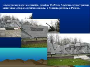 Эльхотовские ворота: сентябрь- декабрь 1942года. Храбрые, мужественные защитн