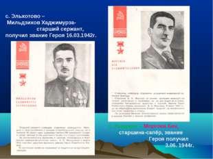 с. Эльхотово – Мильдзихов Хаджимурза- старший сержант, получил звание Героя 1