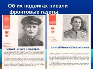 Об их подвигах писали фронтовые газеты. Алихан Гагкаев-с. Кадгарон Василий Чо