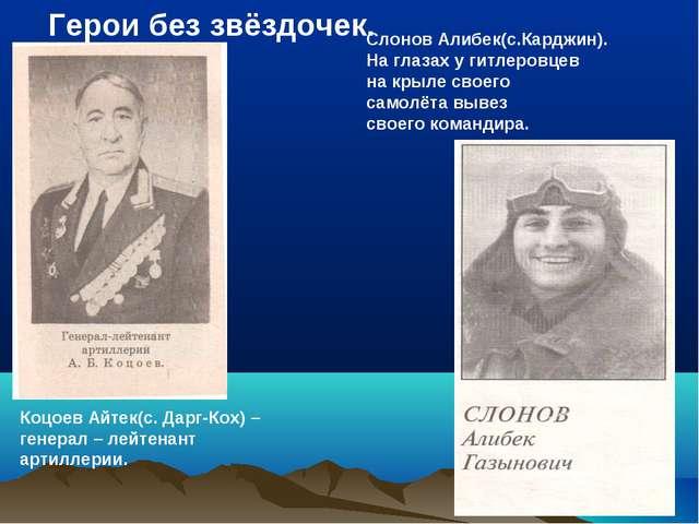 Герои без звёздочек. Коцоев Айтек(с. Дарг-Кох) – генерал – лейтенант артиллер...