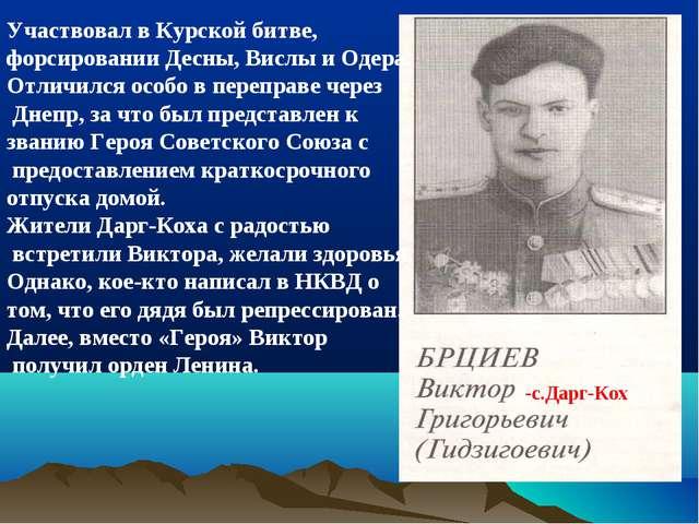 Участвовал в Курской битве, форсировании Десны, Вислы и Одера. Отличился особ...