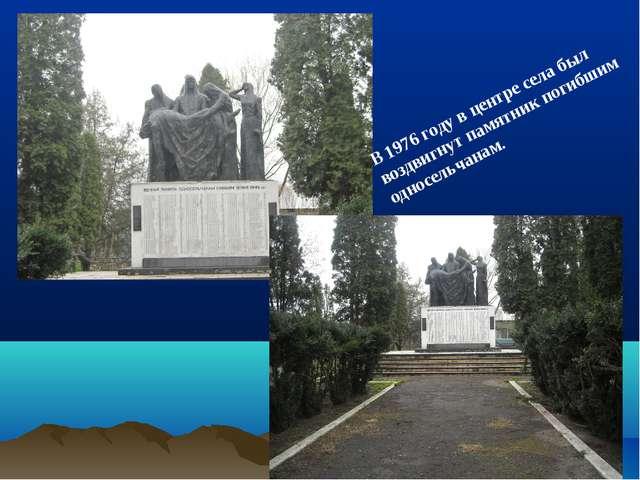 В 1976 году в центре села был воздвигнут памятник погибшим односельчанам.