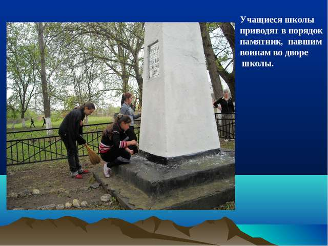 Учащиеся школы приводят в порядок памятник, павшим воинам во дворе школы.