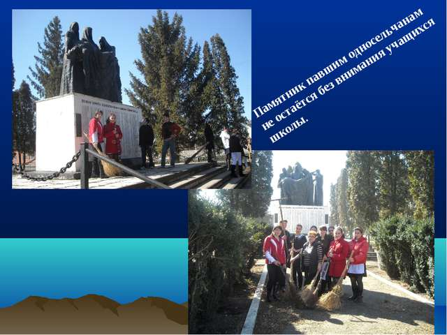 Памятник павшим односельчанам не остаётся без внимания учащихся школы.