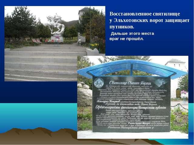 Восстановленное святилище у Эльхотовских ворот защищает путников. Дальше этог...