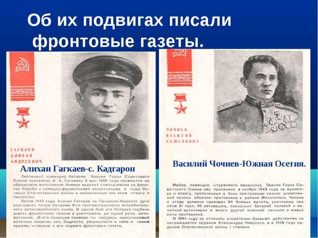 Об их подвигах писали фронтовые газеты. Алихан Гагкаев-с. Кадгарон Василий Чо...