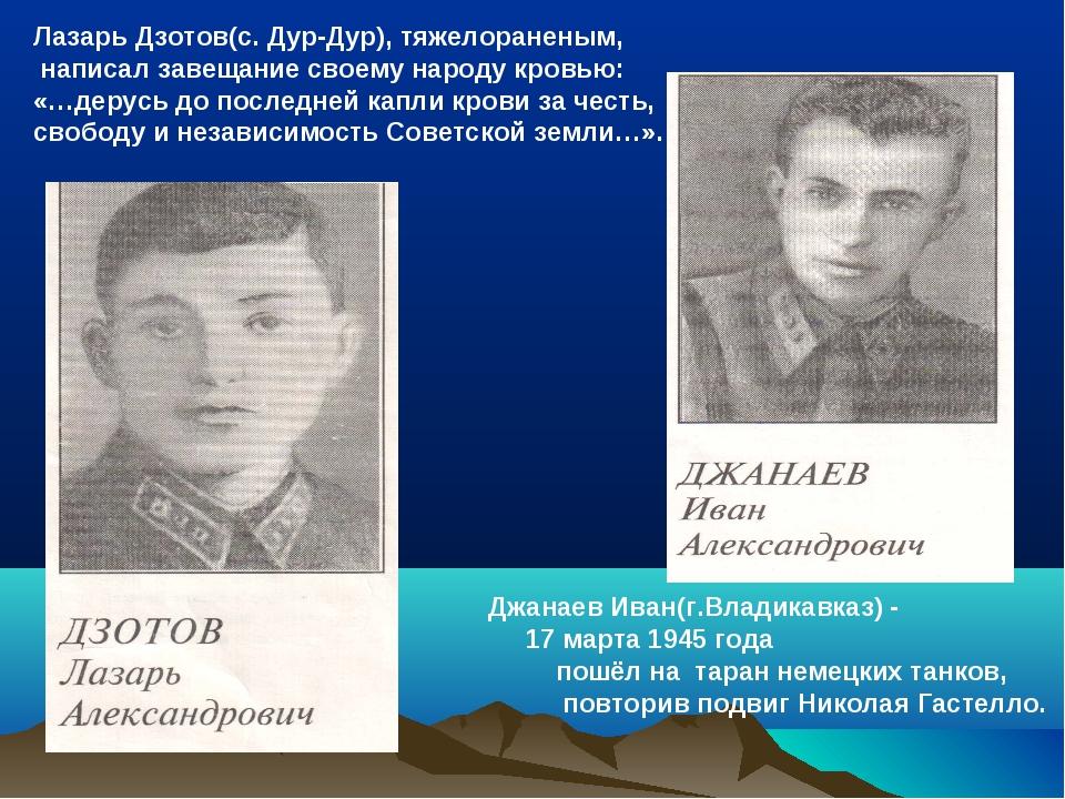 Лазарь Дзотов(с. Дур-Дур), тяжелораненым, написал завещание своему народу кро...