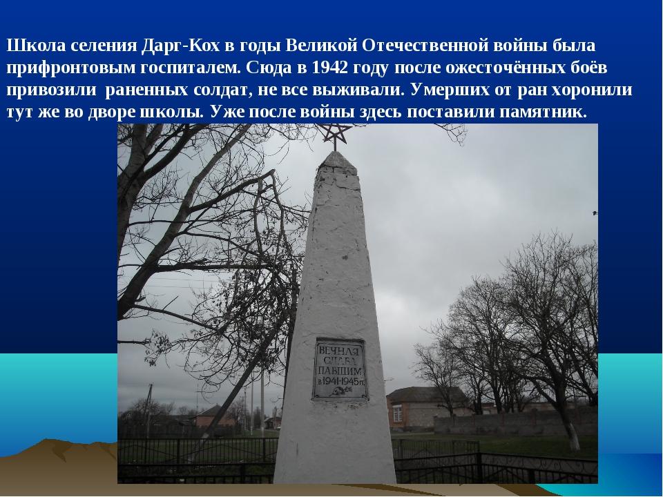 Школа селения Дарг-Кох в годы Великой Отечественной войны была прифронтовым г...