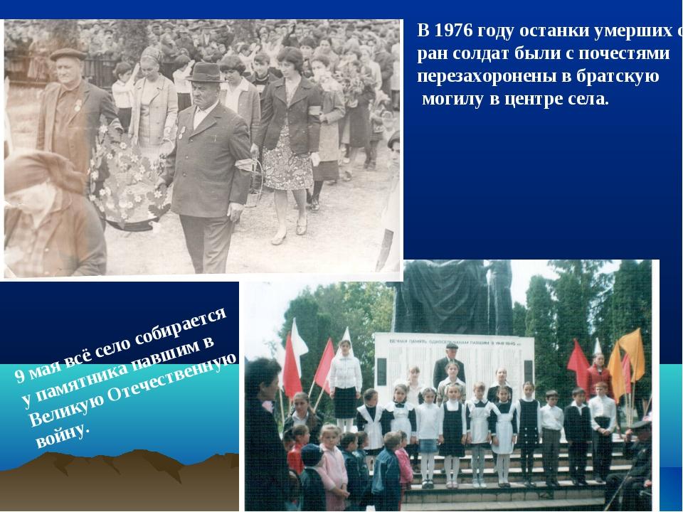 В 1976 году останки умерших от ран солдат были с почестями перезахоронены в б...